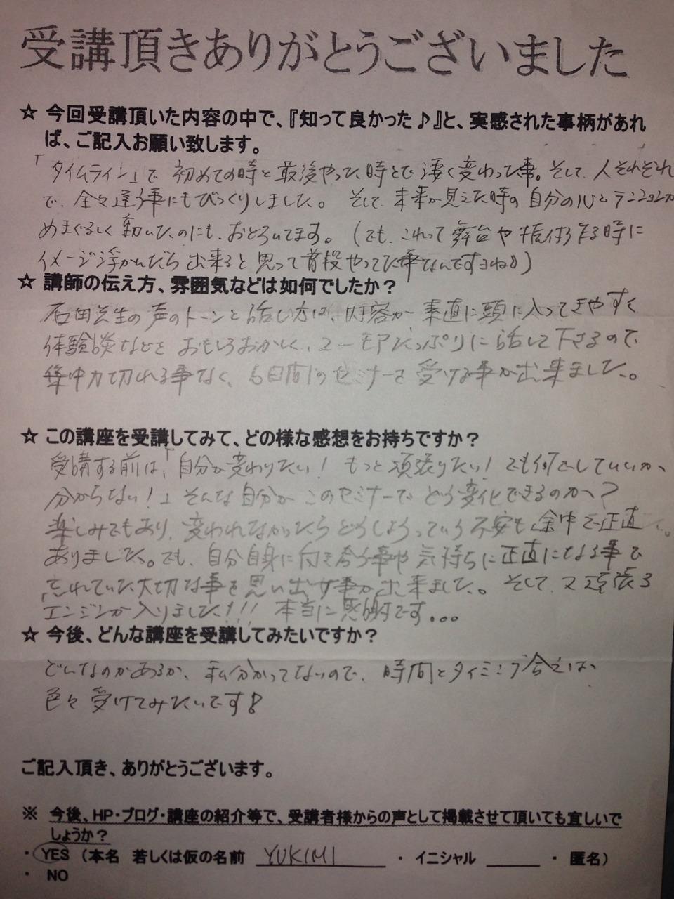 YUKIMIさん_コメント